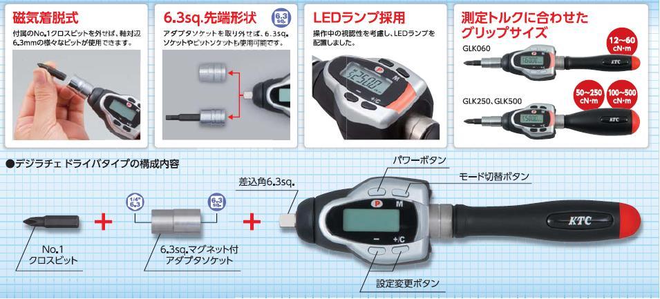 Tô vít cân lực điện tử KTC GLK060, dải lực 12-60cNm, tô vít điện tử