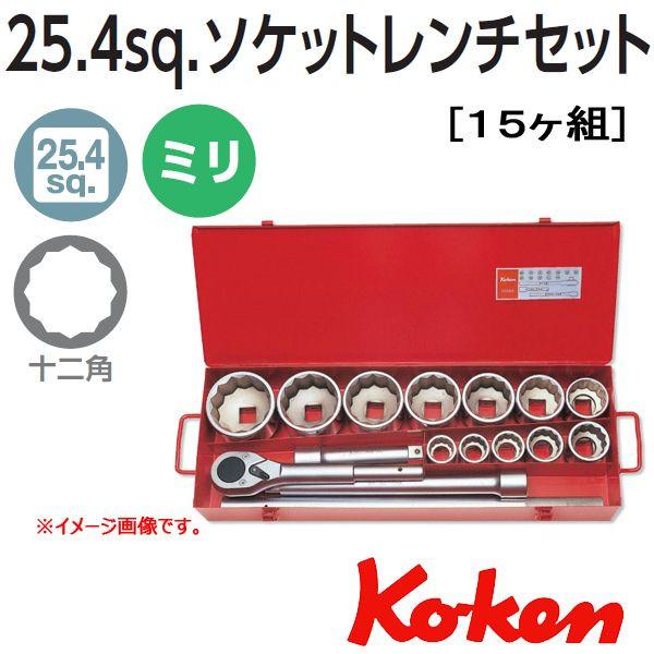 Bộ đầu khẩu 1 inch, Koken 8225M, bộ đầu khẩu Koken gồm 15 chi tiết,