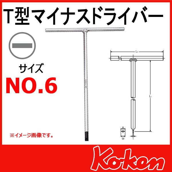 Tay vặn chữ T mũi tô vít 2 cạnh, 157S-6, Koken 157S-6