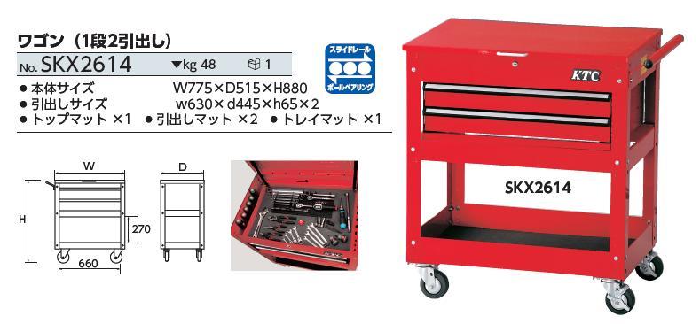 Xe đựng dụng cụ, xe đựng đồ xưởng Yamaha, xe đựng dụng cụ, KTC SKX2614
