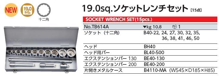 Bộ đầu khẩu 3/4 inch, bộ khẩu từ 22 đến 50mm, bộ đầu khẩu KTC Nhật