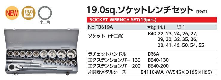 Bộ đầu khẩu từ 22 đến 55mm, bộ đầu khẩu 3/4 inch cỡ từ 22 đến 55, KTC TB619A