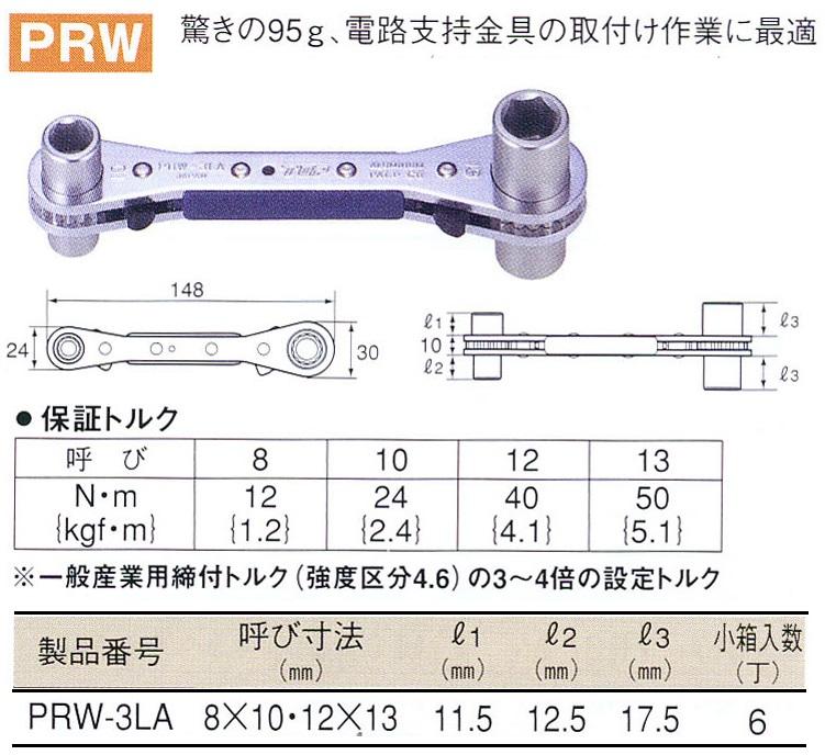 Cờ lê tự động 2 đầu, cờ lê tự động 4 cỡ, PRW-3LA, Top Nhật