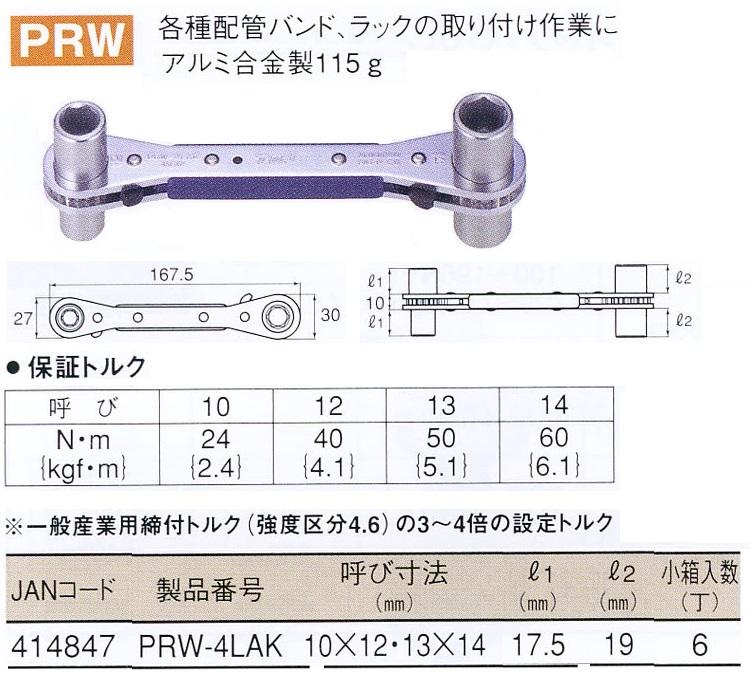 Cờ lê tự động 2 đầu, cờ lê tự động 4 cỡ, PRW-4LAK