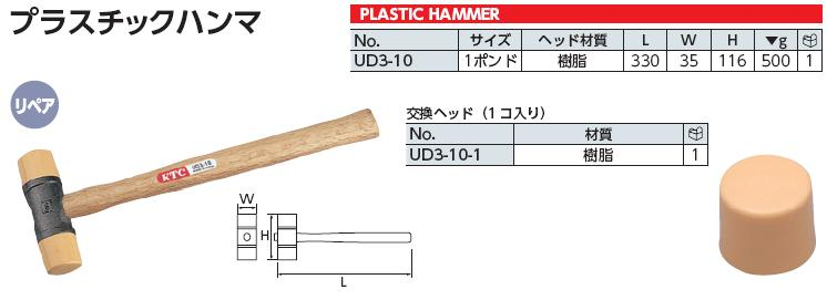 Búa nhựa nhập khẩu, búa nhựa 2 đầu, búa nhựa KTC UD3-10, búa nhựa dài 330mm