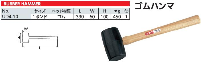 Búa cao su UD4-10, búa cao su nhập khẩu UD4-10, KTC UD4-10
