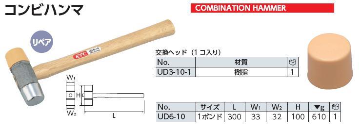 Búa kết hợp cán gỗ, búa kết hợp UD6-10, KTC UD6-10