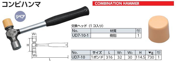 Búa kết hợp, búa nhập khẩu UD7-10, búa cơ khí KTC UD7-10, búa xưởng Yamaha
