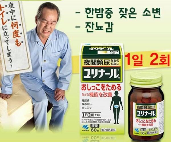 Thuốc trị tiểu đêm tiểu rắt Kobayashi Nhật Bản