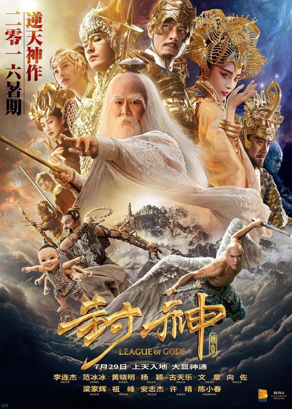 9333 - League of Gods - Phong Thần Truyền Kỳ