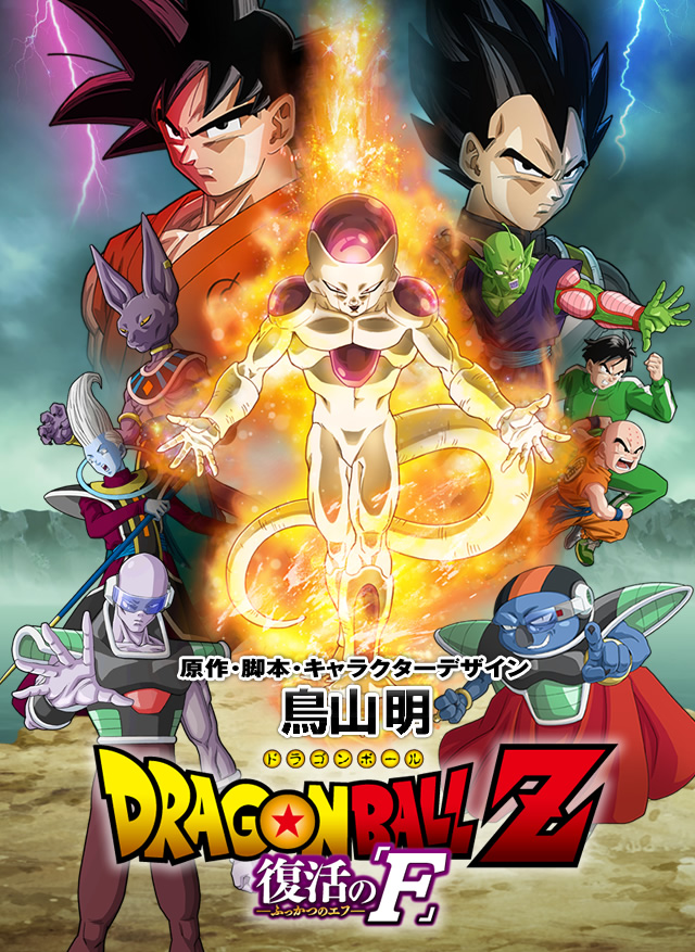 6658 - Dragon Ball Z Resurrection 'F' (2015)