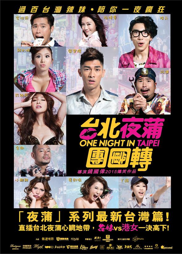 5520 - One Night in Taipei (2015) - Thác Loạn Ở Đài Bắc
