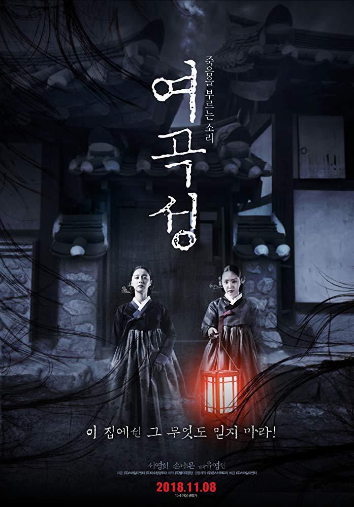28 - The Wrath 2018 - Nàng Dâu Bị Nguyền