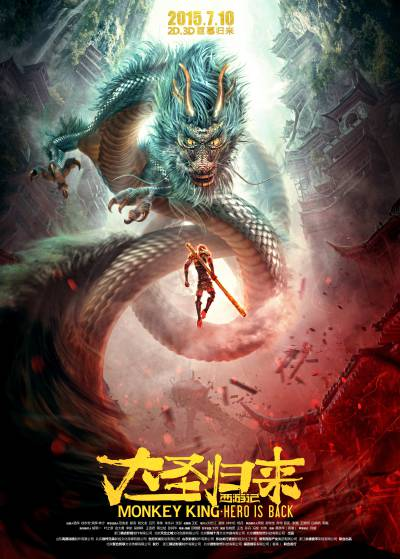 6648 - Monkey King Hero Is Back (2015)