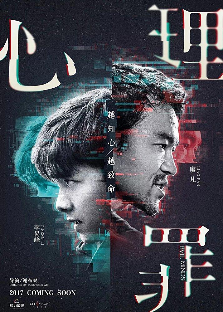 9332- Guilty Of Mind - Tâm Lý Tội Phạm (2017)