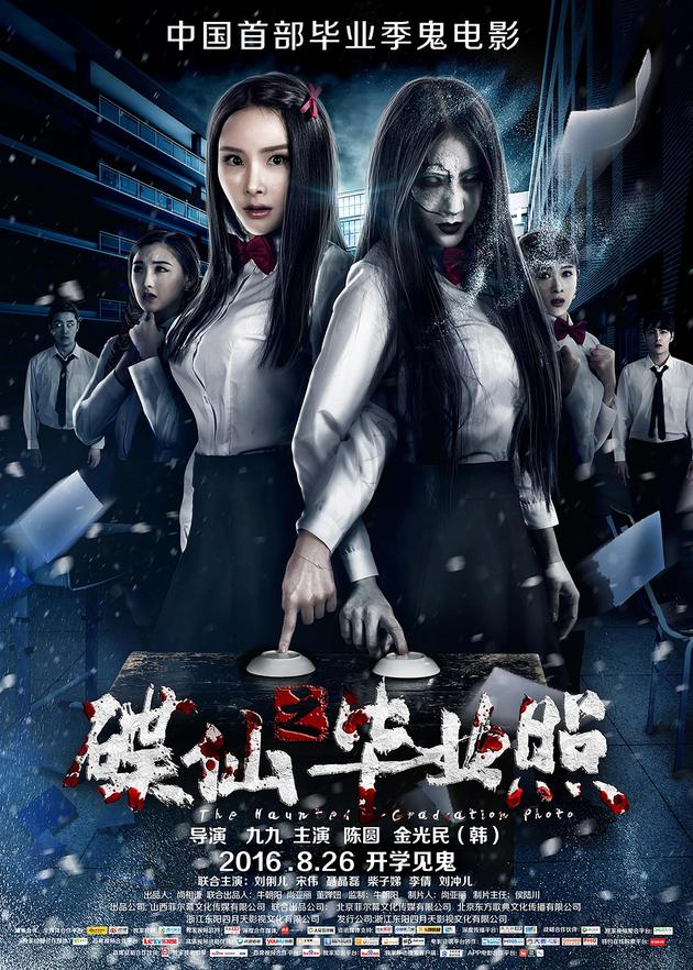 8010 - The Haunted Graduation Photo (2017) Bức Ảnh Ma Ám