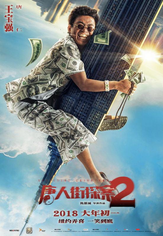 5502 - Detective Chinatown 2 (2018) Thám Tử Phố Tàu 2