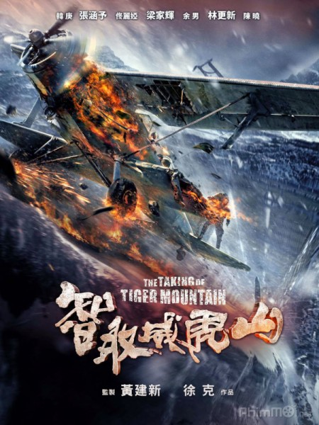 2652 - The Taking Of Tiger Mountain - TRÍ THỦ UY HỔ SƠN