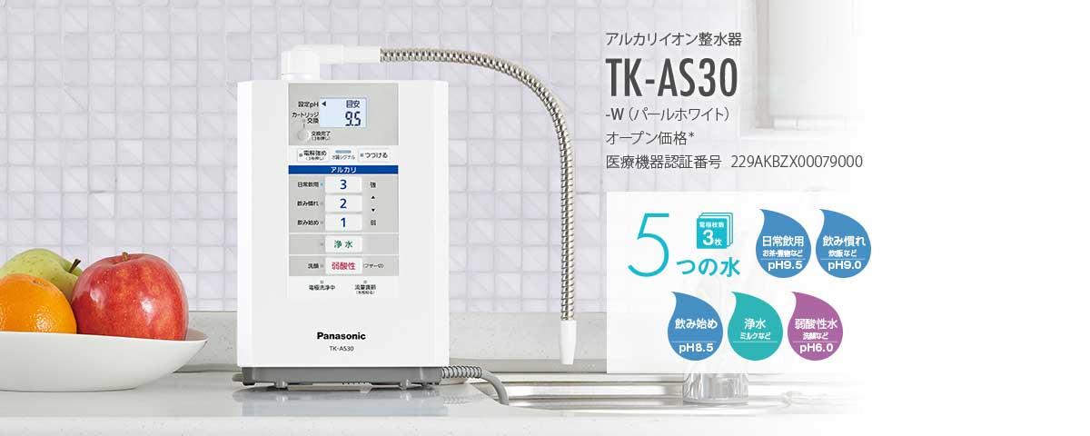 Panasonic TK-AS30