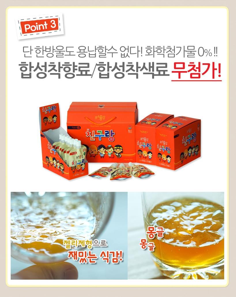 Hồng sâm trẻ em CHIN GU RANG vị hoa quả dạng thạch