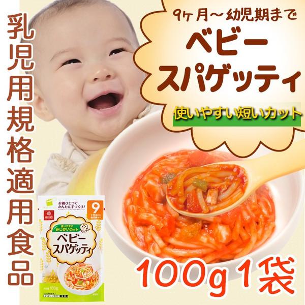 Mì spaghetti hakubaku cho bé từ 9 tháng