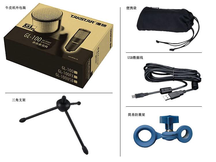 Micro thu âm Takstar GL-100FX giá rẻ