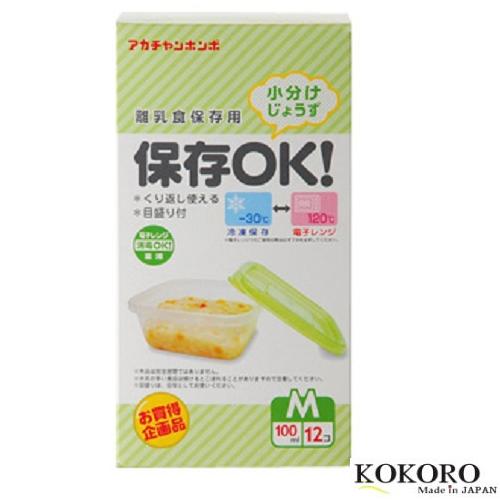Hộp Đựng Đồ Tủ Lạnh Nhật Bản (100ml)