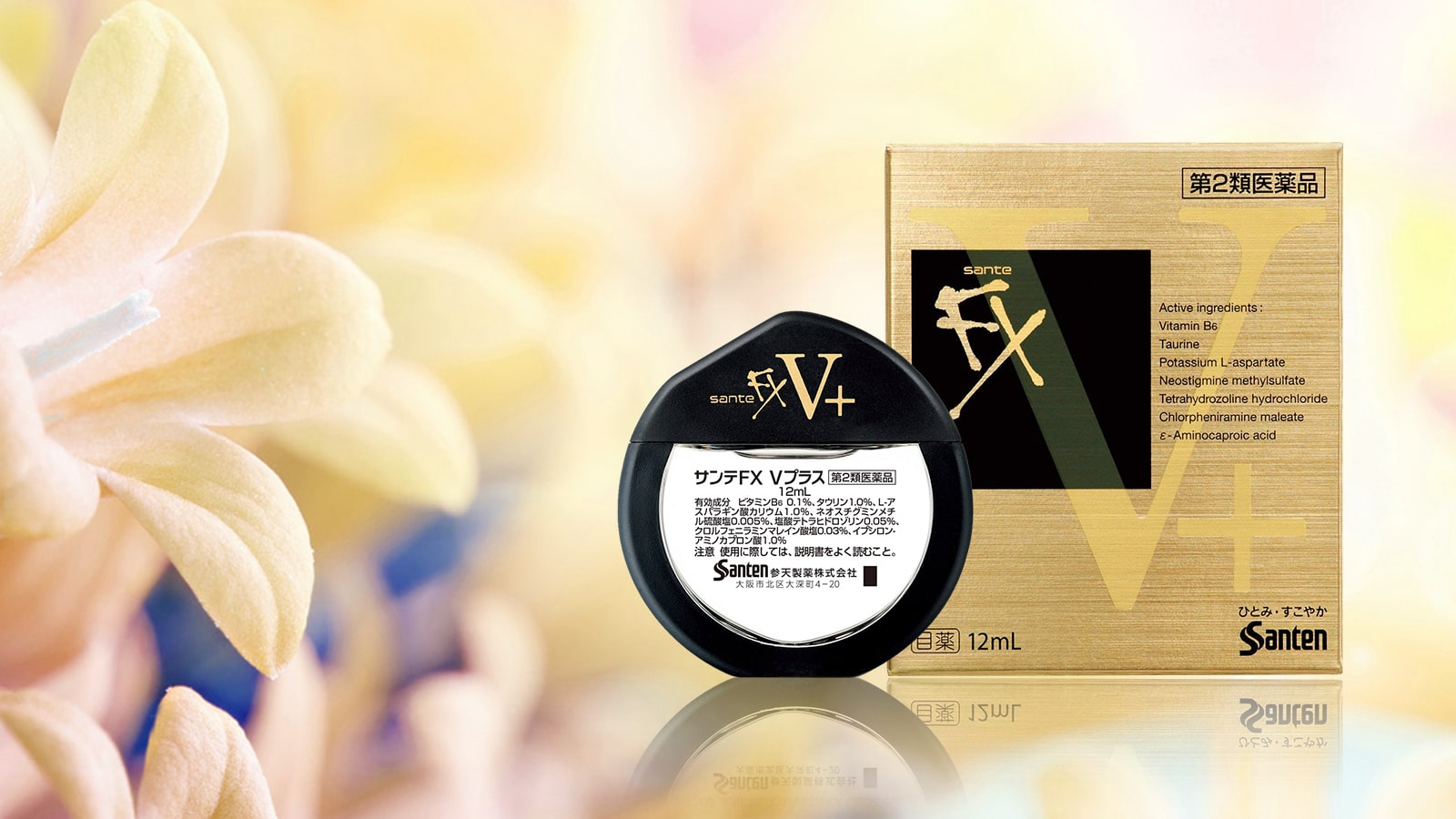 Nhỏ mắt Neo FX vàng của Sante | tokyobaby .vn