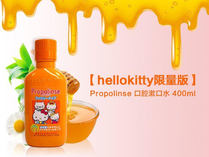 Nước súc miệng Propolinse vàng Hello Kitty cho trẻ em 400ml | tokyobaby .vn