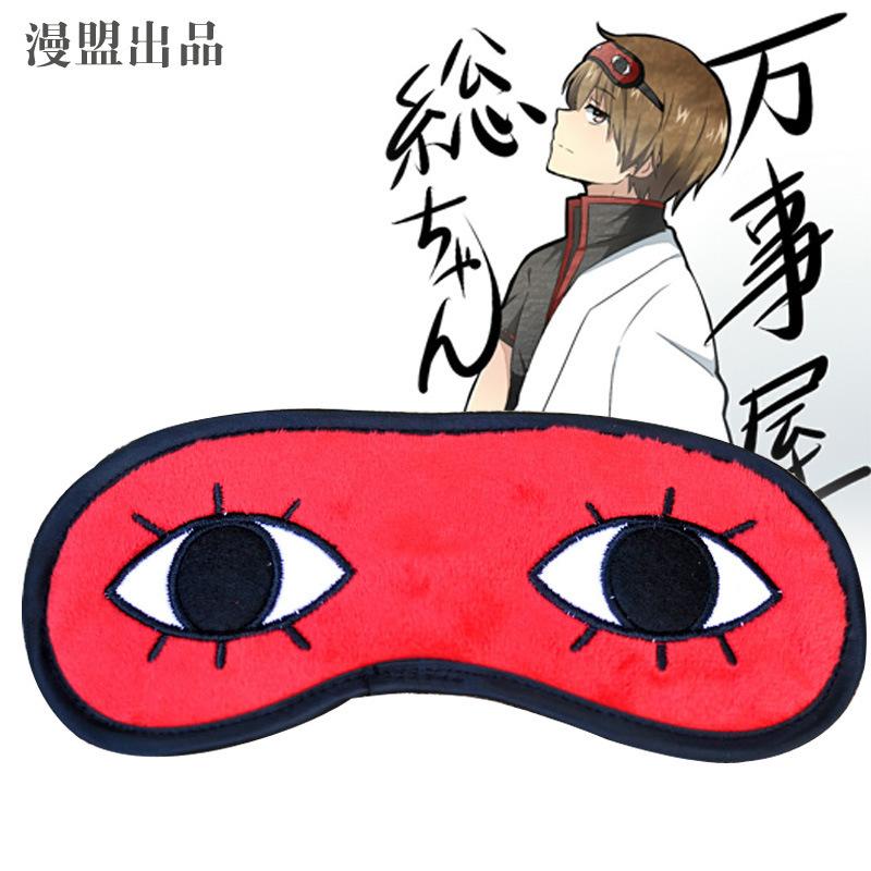 Bịt mắt ngủ Anime