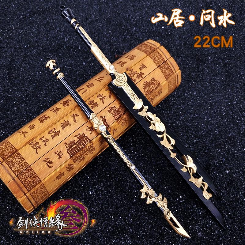 Vũ khí võ lâm truyền kỳ 3