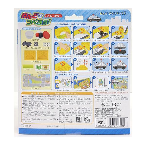"""Bộ đồ chơi đất nặn bằng bột gạo """"Mô hình xe cảnh sát"""" GINCHO"""