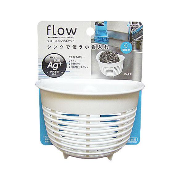 Giá để giẻ rửa bát hút chân không  hình rổ màu trắng Inomata