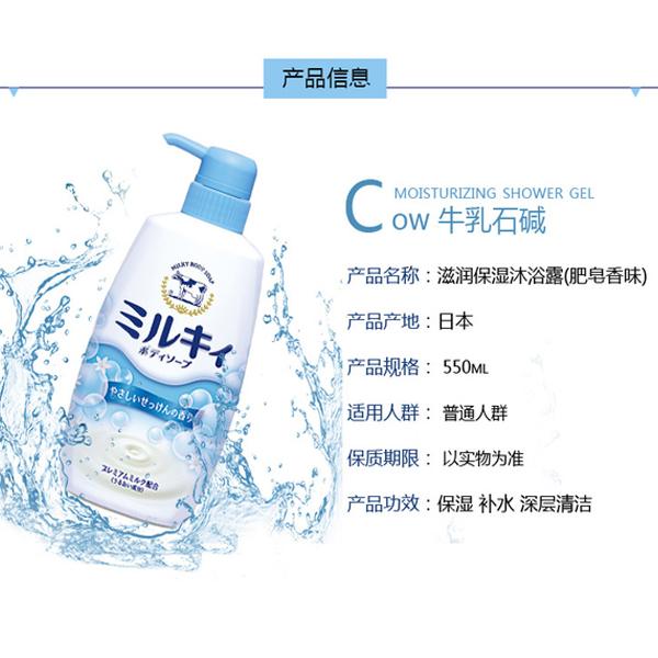 Sữa tắm Milky hương hoa cỏ (550ml)