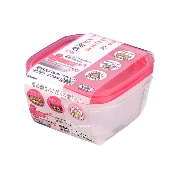 Bộ 2 hộp nhựa đựng đồ ăn dặm cho bé 270ml