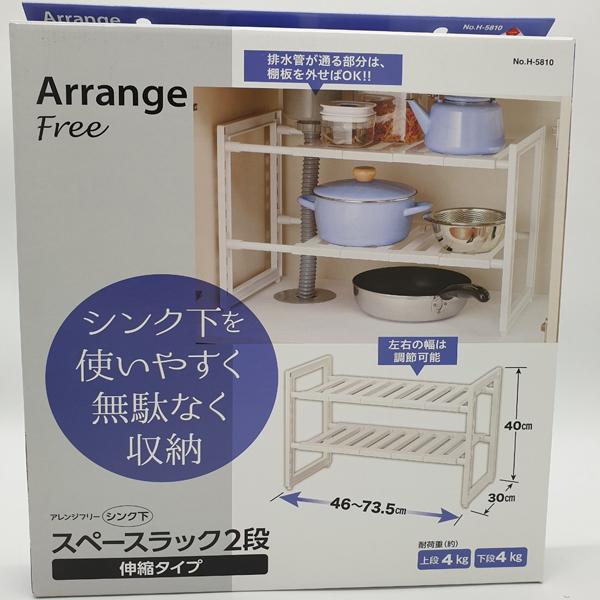 Kệ để đồ dùng nhà bếp ( nồi, chảo,rổ) 2 tầng nhập khẩu nhật bản tự điều chỉnh độ dài
