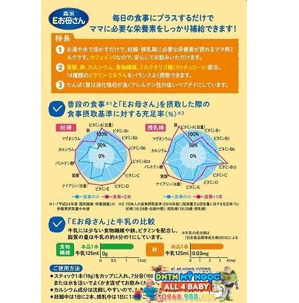 Sữa bà bầu Morinaga 12 gói - 216G vị cafe