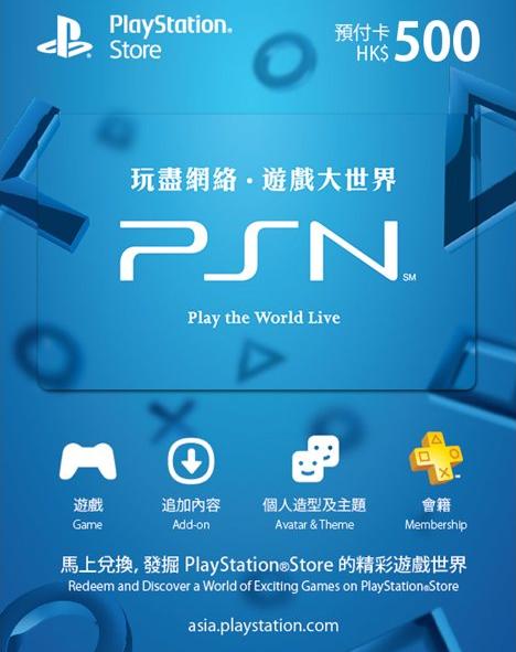 PSN card 500$ HK