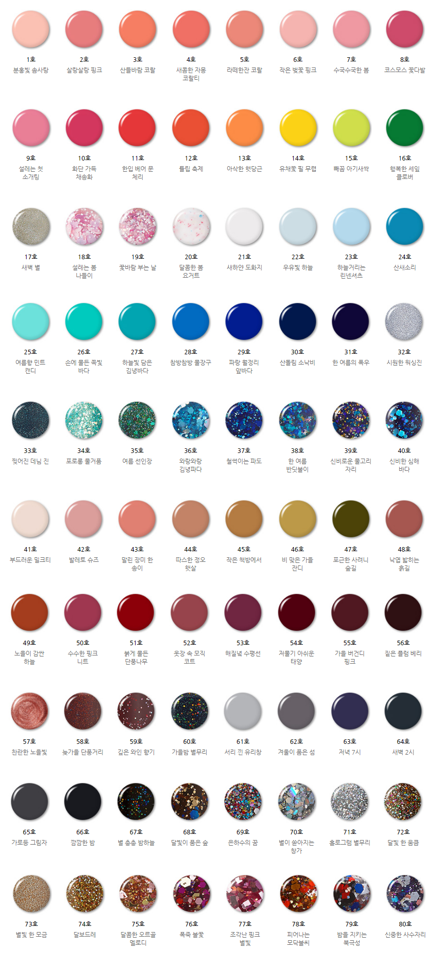 Innisfree Real Color Nail
