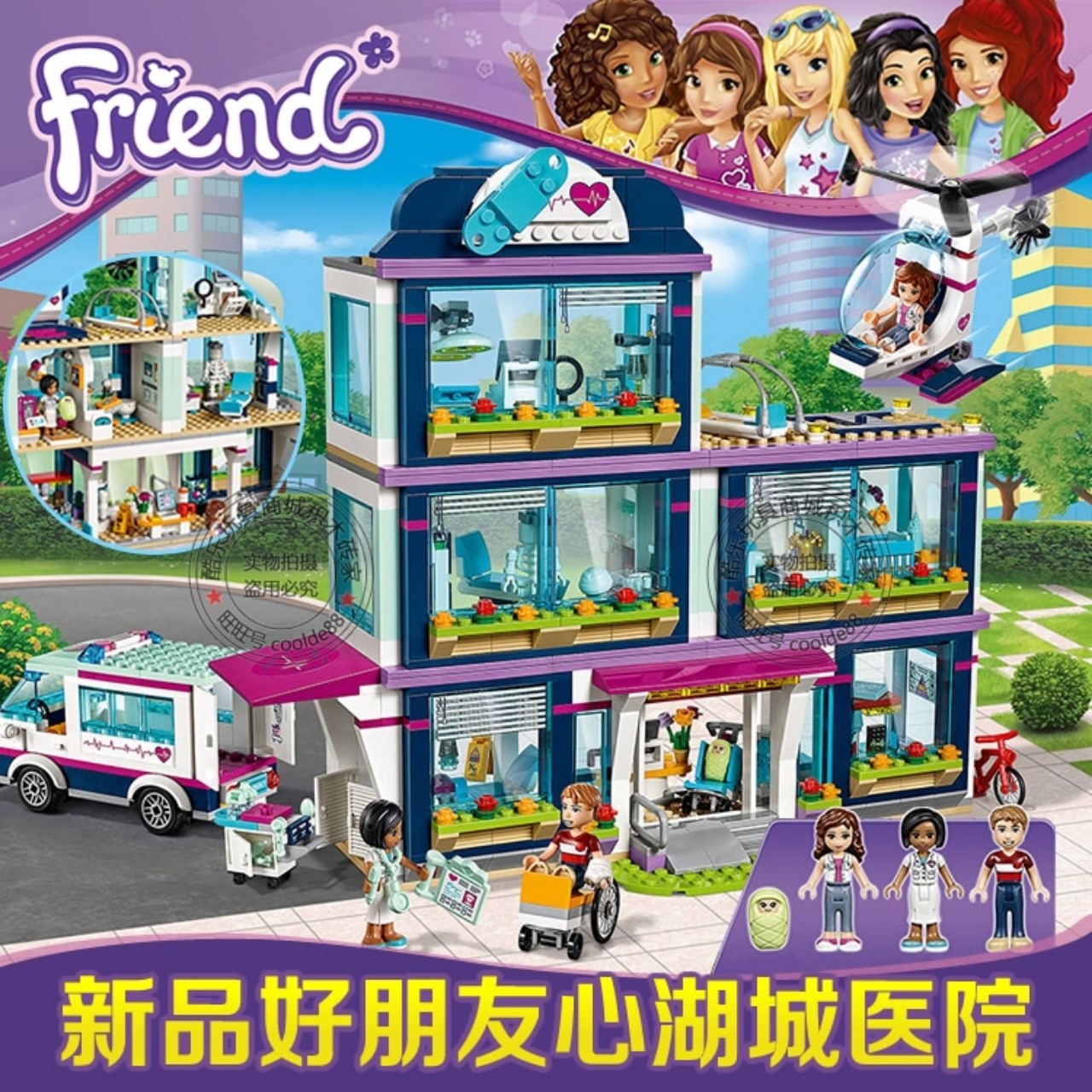 Đồ chơi Lego Friends Bệnh viện Công viên trái tim 887 chi tiết - BELA 10761