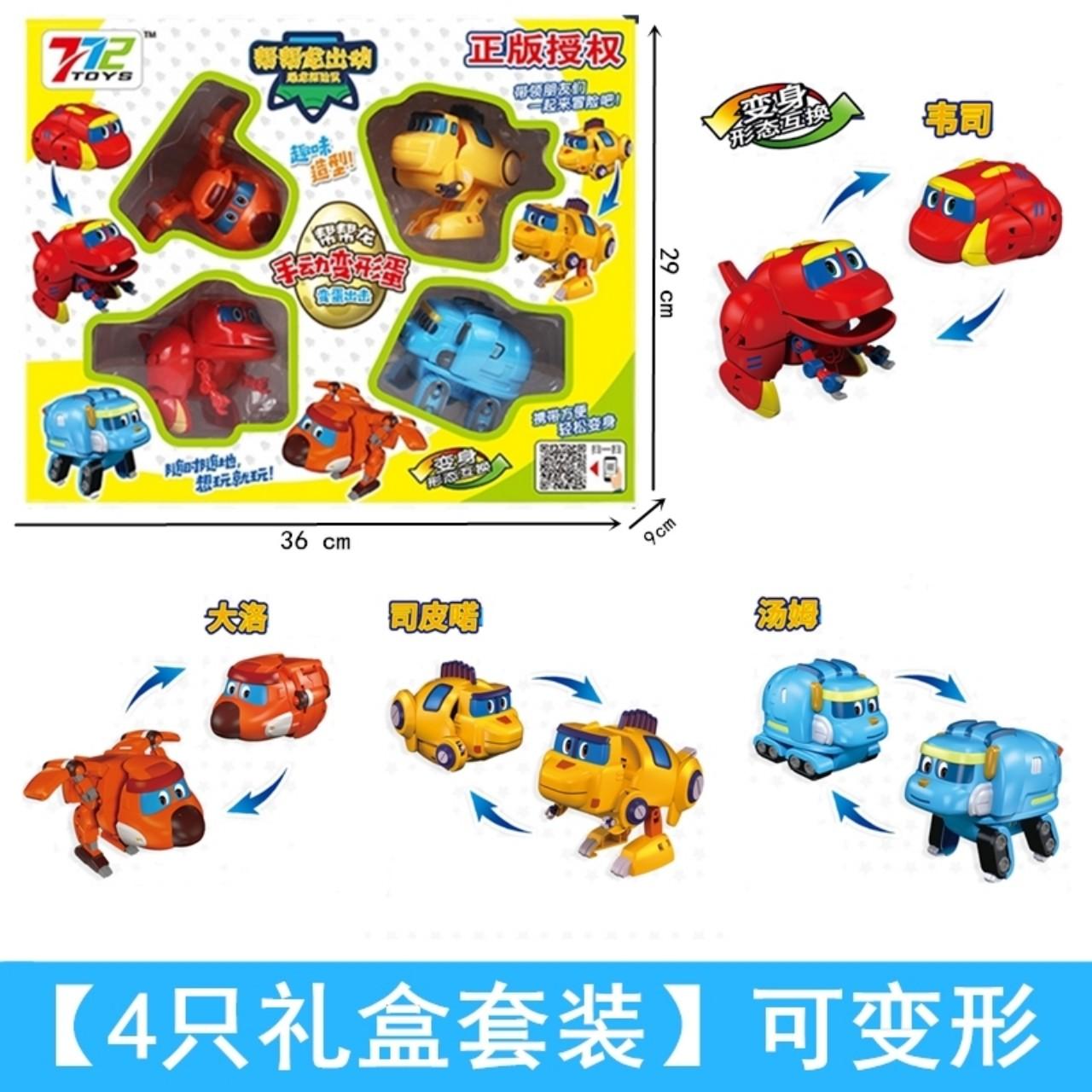 Đồ chơi mô hình biệt đội bay siêu đẳng 4 con - 772A