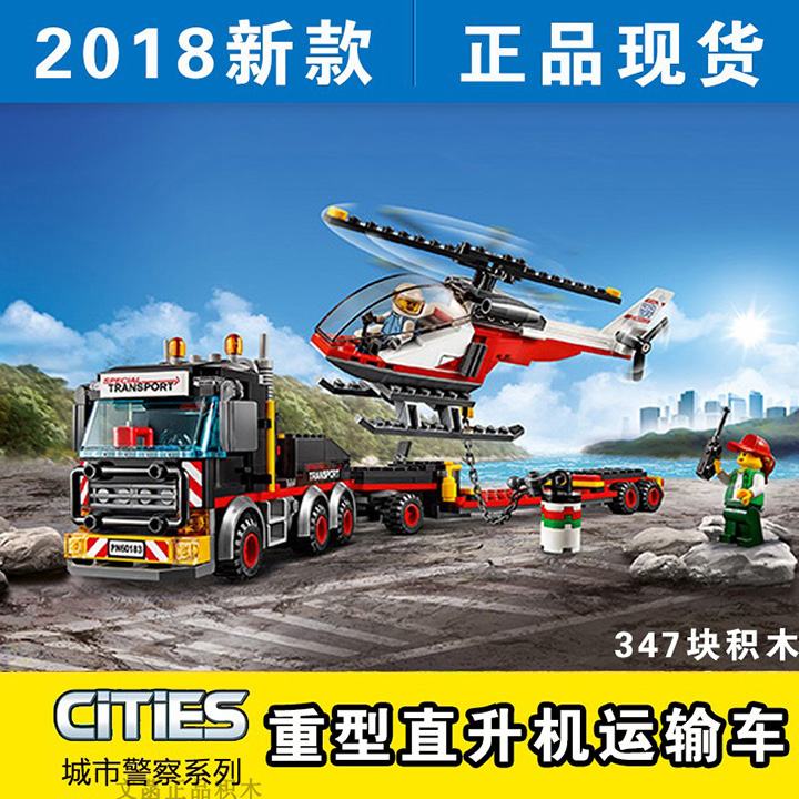 Lắp ráp xe container - Lepin 02094