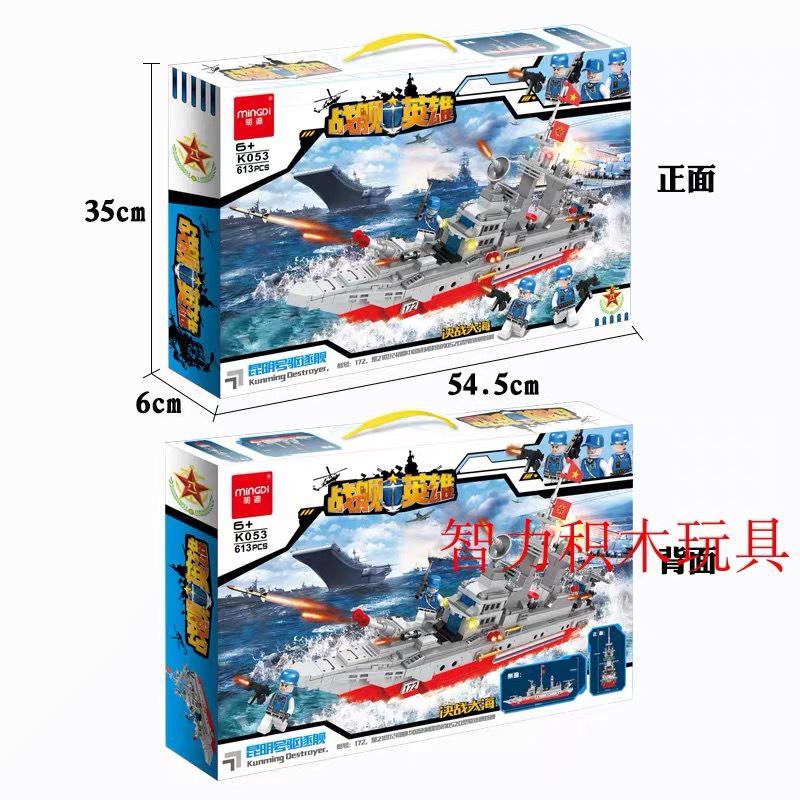 Lắp ráp tầu quân sự 613 chi tiết - MINGDI K053