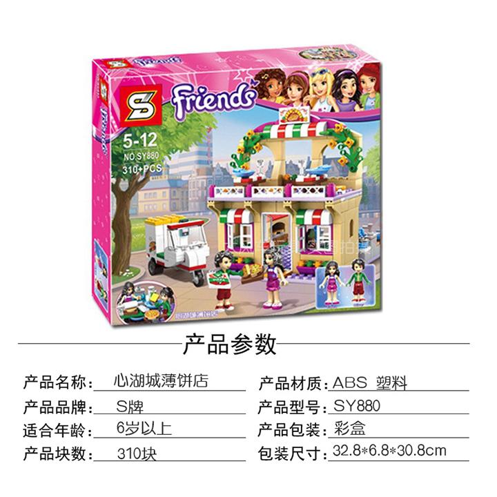 Lego Friends - SY880