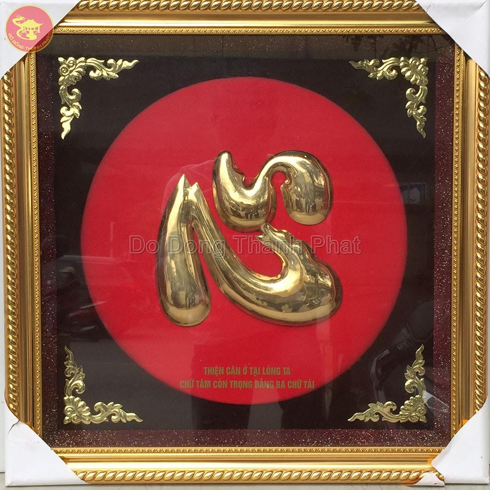 Tranh chữ Tâm thư pháp bằng đồng cao 50 cm rộng 50 cm