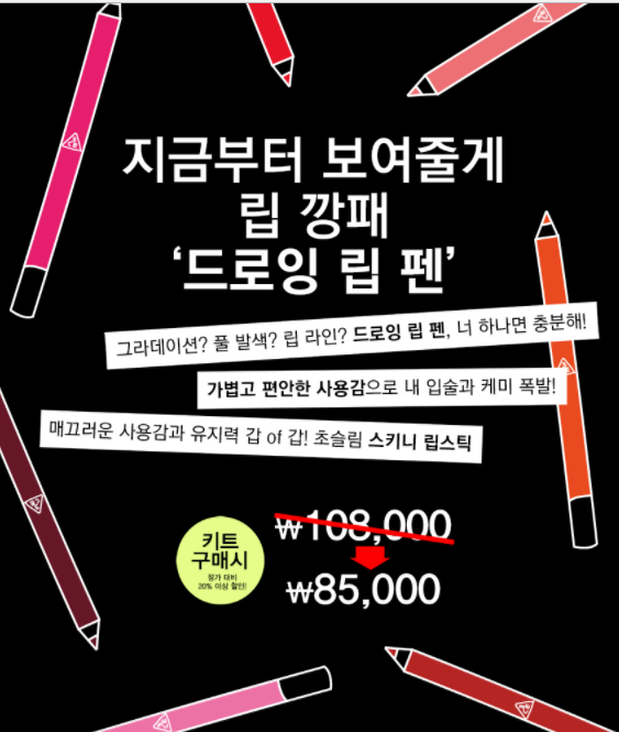 Son 3CE STYLE NANDA DRAWING LIP PEN KIT