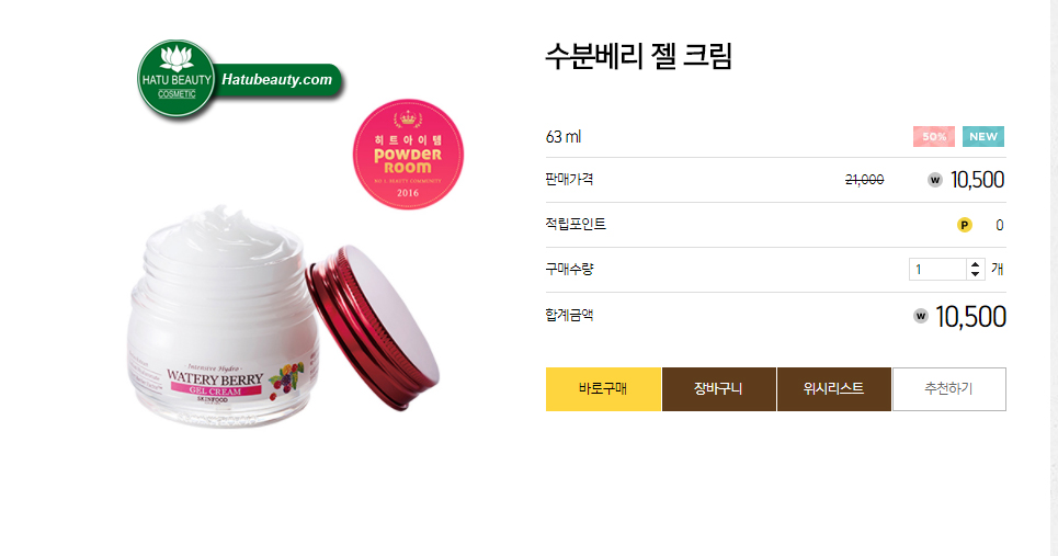 Kem dưỡng TheSkinFood Intensive Hydro Watery Berry Gel Cream
