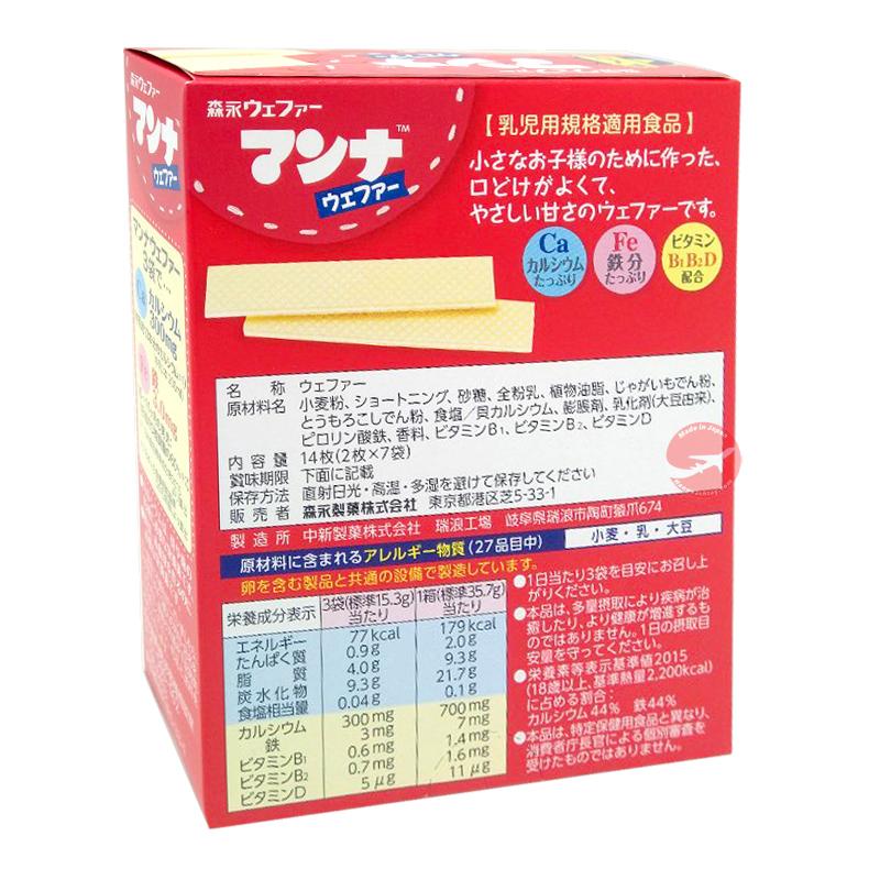 Bánh xốp Manna Morinaga -Nhật Bản