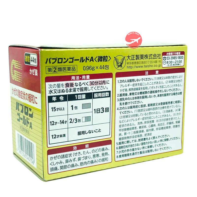 thuốc cảm cúm Nhật BảnTaisho Pabron Gold A