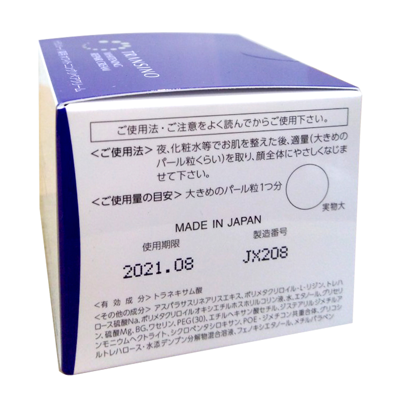 Kem trị nám, tàn nhang Transino Nhật Bản 35g